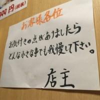 歌舞伎町の闇スロ店が摘発される