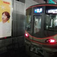大阪環状線の新型車両 初乗車!