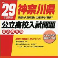 神奈川県公立高校入試の結果公開、得点分布