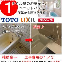 福岡 長期優良住宅化リフォーム 具体的な活用方法 福岡市南区高宮