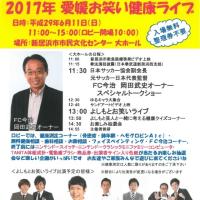 【愛媛県:ライブ情報】6月11日(日)愛媛お笑い健康ライブ!