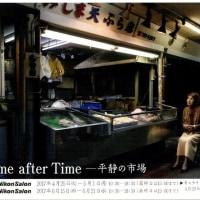 張笑秋写真展 Time after  Time 平静の市場 juna21/大阪ニコンサロン