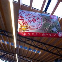 府中道の駅「びんご府中」OPENに行ってみた