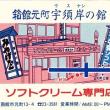 旅行記 第16回 『初夏の弘前・青森・函館 4日間』  (その9:最終回)