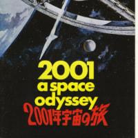 「2001年宇宙の旅」新たな年に向けて
