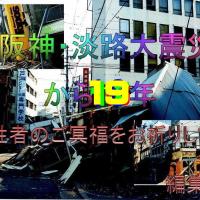 阪神淡路大震災より19年