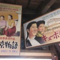 青梅 5 昭和レトロ博物館
