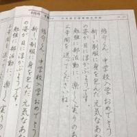 朝のペン字