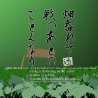 ●挿絵俳句0295・畑昏れて・透次0309・2017-09-10(土)
