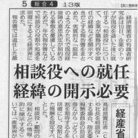 強欲ジジイが相談役で会社にのさばり続けるのが解消されるか 経済産業省の新対策