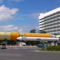 つくば宇宙センター   つくばエキスポセンター