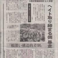 沖縄で土人呼ばわりする大阪府警 これが政権の本性だね
