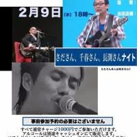 【本日の営業情報】2月9日(木)18時〜23時
