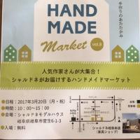シャルドネホーム ハンドメイドマーケットのお知らせ
