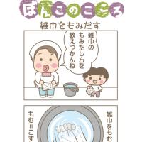 雑巾もみだす