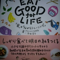 監修本『EAT GOOD for LIFE』
