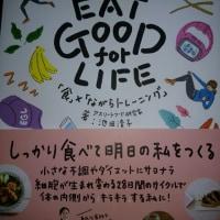 監修本『EAT GOOD for LIFE』