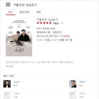 (追加💦)クォン・サンウ チョン・ジュナ出演MBC放送の『四十春期』公式HPが出来てるよ~&Daum映画のサイトも更新~✌
