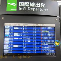 2016・12 台北旅行(1)