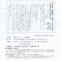 「逗子・横須賀」作文の会 4月例会のご案内