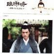 テレビの中国ドラマにはまっています