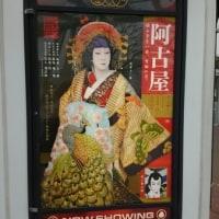 シネマ歌舞伎「阿古屋」 見てきました