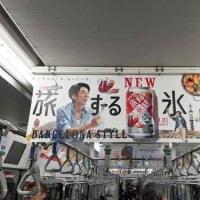 3月25日(土)のつぶやき:高橋一生 浜野謙太 旅する氷結(電車中吊広告)