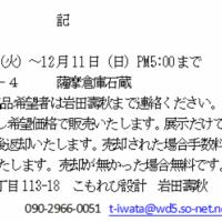 岩田壽秋:個展開催:明日まで