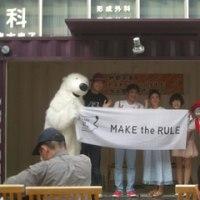 開催報告:8月1日(日):MAKE the RULEキャンペーン2周年シンポジウム