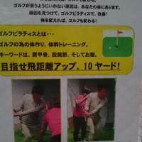 【自由が丘ジーハート】ゴルフピラティス レッスンスタート!