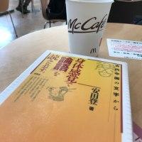 出勤前のマックコーヒー、安田登著「身体感覚で「論語」を読みなおす」。著者の安田さんは能楽師(ワキ方)で、呼吸法を含めた身体の使い方を能の経験からいろいろ啓蒙されている。