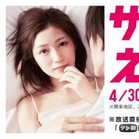 渡辺麻友主演ドラマ「サヨナラ、えなりくん」盛り上げイベント