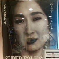 映画・SUPER FOLK SONG ピアノが愛した女。 2017デジタル・リマスター版