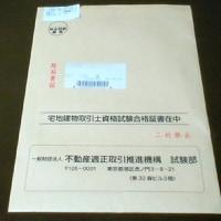 宅地建物取引士(合格証書)