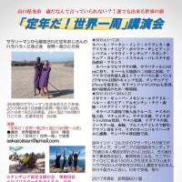 山口県光市で世界一周講演会です 7月2日