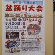 仙北市イベント情報