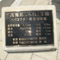 海・舞鶴 空・美保 陸・木曽