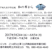 下坂久美子作品展、24日(水)から、にっちで始まります♬