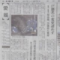 性同一性障害 戸籍名の変更認めず(朝日新聞)