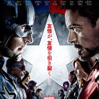 『シビル・ウォー/キャプテン・アメリカ』 2D字幕