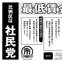 【社民党 平山良平候補】 選挙公報