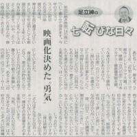 "#akahata 映画化決めた""勇気""/足立紳の七転びな日々・・・今日の赤旗記事"