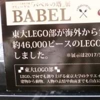 【芸術手記】東大LEGO部も参加/「バベルの塔」展