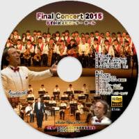 第2弾 広島市立五日市中学校  Final Concert 2015の極みの音 いっぺん聴いて見る?