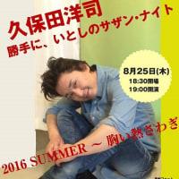 仲雅美さん、楽しかったです!久保田洋司、これからの予定。今日の出来心2016年6月28日(火)