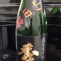 秀鳳「山田錦」原酒