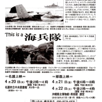 「This is a オスプレイ」 と 「This is a 海兵隊」の二本立て映画完成披露試写会!入場無料!