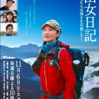 黄川田将也出演『山女日記』本日から放送です!
