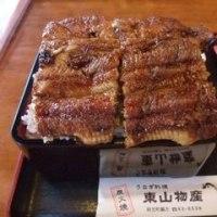 スタミナが付く鰻を東山物産で食べて、パールロードを走ってでスッキリ!しませんか?