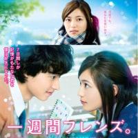 映画「一週間フレンズ。」 日本語字幕上映のご案内